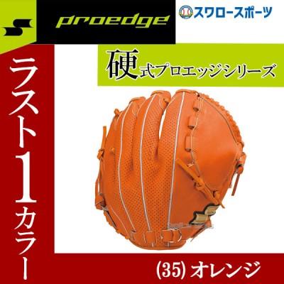 SSK エスエスケイ 硬式 グラブ プロエッジ PROEDGE 投手用 グローブ PEK31418N