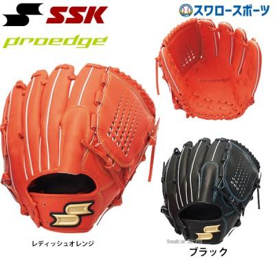 【即日出荷】 SSK エスエスケイ 限定 硬式 グラブ プロエッジ PROEDGE 投手用 グローブ PEK31419