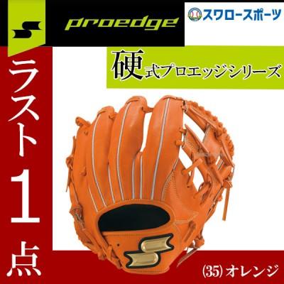 【即日出荷】 SSK エスエスケイ 硬式 グラブ プロエッジ PROEDGE 内野手用 グローブ PEK34018