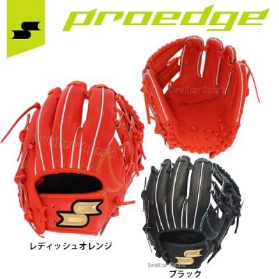 【即日出荷】 SSK エスエスケイ 限定 硬式 グラブ プロエッジ PROEDGE 内野手用 グローブ PEK34019
