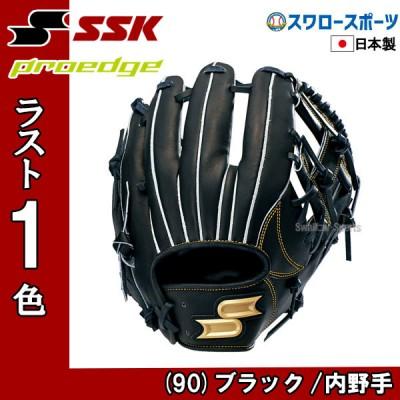 【即日出荷】 SSK エスエスケイ 硬式 グラブ プロエッジ PROEDGE 内野手用 グローブ PEK34518
