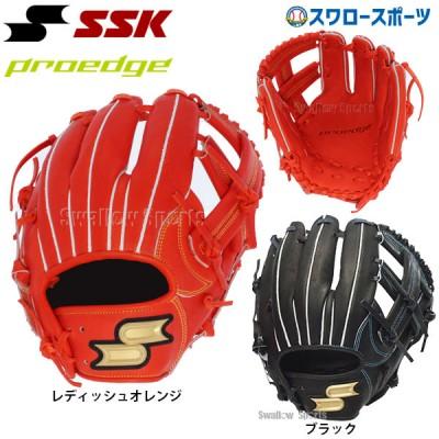 SSK エスエスケイ 限定 硬式 グラブ プロエッジ PROEDGE 内野手用 グローブ PEK34519
