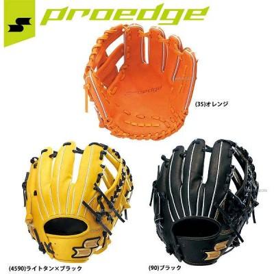 【即日出荷】 SSK エスエスケイ 硬式 グローブ プロエッジ PROEDGE 内野手用 グラブ PEK35716
