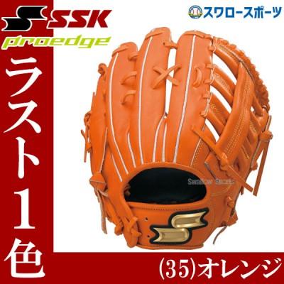 【即日出荷】 SSK エスエスケイ 硬式 グラブ プロエッジ PROEDGE 外野手用 グローブ PEK37018