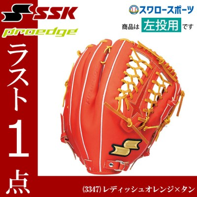 【即日出荷】 SSK エスエスケイ 硬式 グラブ プロエッジ 外野手用 グローブ 国産 PEK57617F 硬式用 野球用品 スワロースポーツ