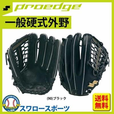 【即日出荷】 SSK エスエスケイ 硬式 グラブ プロエッジ PROEDGE 外野手用 グローブ PEK57618