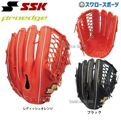 【即日出荷】 SSK エスエスケイ 限定 硬式 グラブ プロエッジ PROEDGE 外野手用 グローブ PEK57619