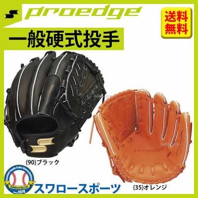 SSK エスエスケイ 硬式 グラブ プロエッジ 投手用 グローブ PEK61217 硬式用 野球用品 スワロースポーツ