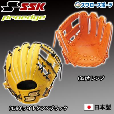 SSK エスエスケイ 硬式 グローブ グラブ プロエッジ 内野手用 グローブ PEK64117 グローブ グラブ グローブ 野球用品 スワロースポーツ