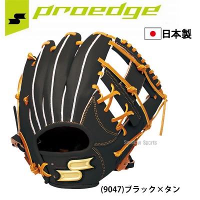 SSK エスエスケイ 硬式 グローブ グラブ プロエッジ 内野手用 グローブ PEK64117