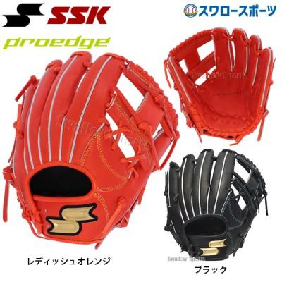 【即日出荷】 SSK エスエスケイ 限定 硬式 グラブ プロエッジ PROEDGE 内野手用 グローブ PEK64119