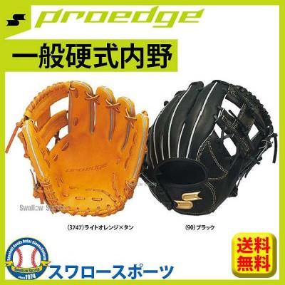 SSK エスエスケイ 硬式 グローブ プロエッジ PROEDGE FIT 内野手用 グラブ PEK64FT
