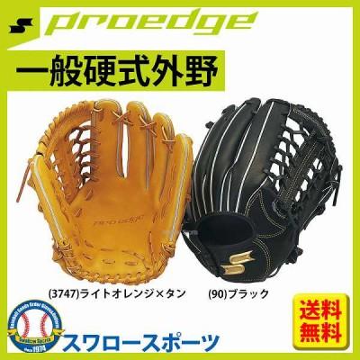 【即日出荷】 SSK エスエスケイ 硬式 グローブ プロエッジ PROEDGE FIT 外野手用 グラブ PEK66FT