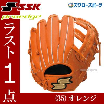 【即日出荷】 SSK エスエスケイ 硬式 グラブ プロエッジ PROEDGE 内野手用 グローブ PEK84418