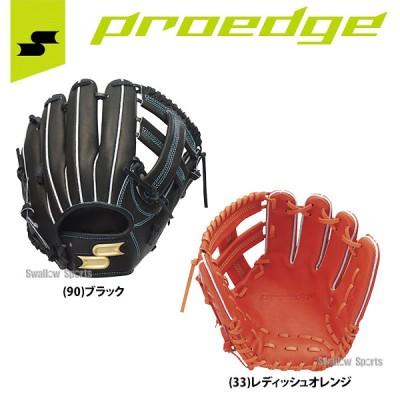 【即日出荷】 送料無料 SSK エスエスケイ 限定 硬式 グラブ プロエッジ PROEDGE 内野手用 グローブ PEK84419