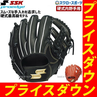 【即日出荷】 送料無料 SSK エスエスケイ 限定 硬式 グローブ グラブ プロエッジ PROEDGE 内野手用 PEK84420