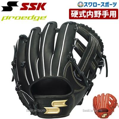 【即日出荷】 送料無料 SSK エスエスケイ 限定 硬式 グローブ グラブ プロエッジ PROEDGE 内野手用 PEK84620