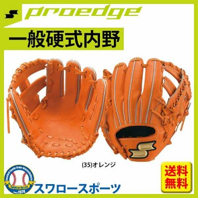 【即日出荷】 SSK エスエスケイ 硬式 グラブ プロエッジ PROEDGE 内野手用 グローブ PEK85418