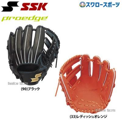 【即日出荷】 送料無料 SSK エスエスケイ 限定 硬式 グラブ プロエッジ PROEDGE 内野手用 グローブ PEK85419
