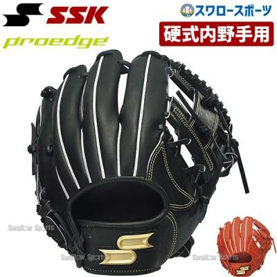 【即日出荷】 送料無料 SSK エスエスケイ 限定 硬式 グローブ グラブ プロエッジ PROEDGE 内野手用 PEK86620