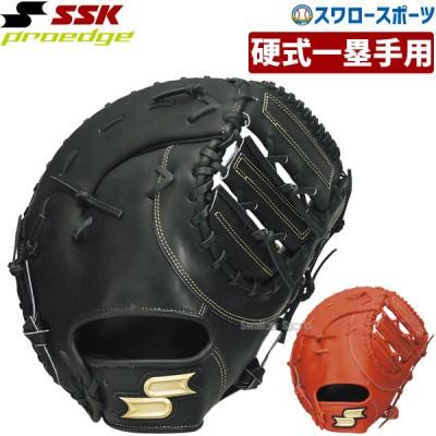 【即日出荷】 送料無料 SSK エスエスケイ 硬式 ファーストミット 限定 プロエッジ PROEDGE 一塁手用 PEKF13020