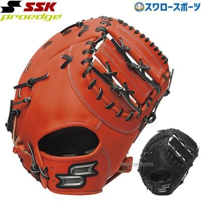 【即日出荷】 送料無料 SSK エスエスケイ 限定 硬式ファーストミット プロエッジ PROEDGE 一塁手用 PEKF13020F