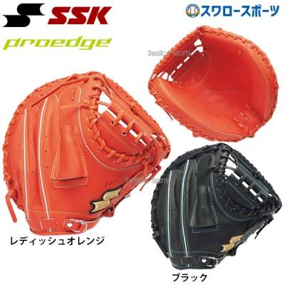【即日出荷】 SSK エスエスケイ 限定 硬式 キャッチャーミット プロエッジ PROEDGE 捕手用 PEKM52719