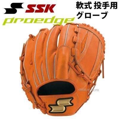 【即日出荷】 送料無料 SSK エスエスケイ 軟式 グローブ プロエッジ PROEDGE 投手用 グラブ PEN31418