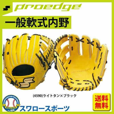 【即日出荷】 送料無料 SSK エスエスケイ 軟式 グローブ プロエッジ PROEDGE 内野手用 グラブ PEN34518