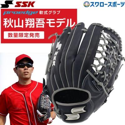 【即日出荷】 送料無料 SSK エスエスケイ 限定 軟式グローブ グラブ プロエッジ PROEDGE MLB レッズ  秋山選手モデル  一般 外野手用 PENCR4