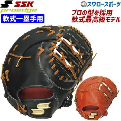 【即日出荷】 送料無料 SSK エスエスケイ 軟式 限定 ファーストミット プロエッジ PROEDGE  一塁手用 PENF83320