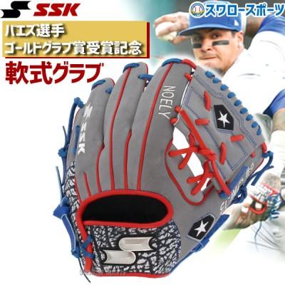 【即日出荷】 SSK エスエスケイ 限定 軟式 軟式グローブ グラブ J.バエズモデル 限定 内野手用 PENJB9GG 野球用品 スワロースポーツ