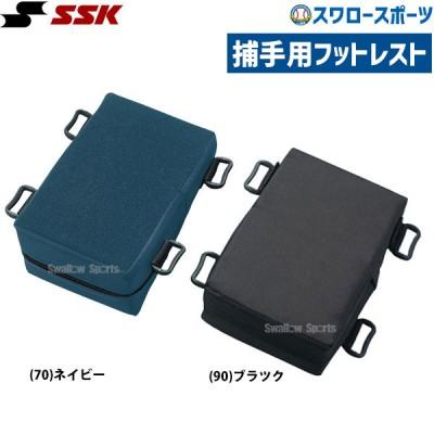 SSK エスエスケイ キャッチャーズ 捕手用 フットレスト PG500