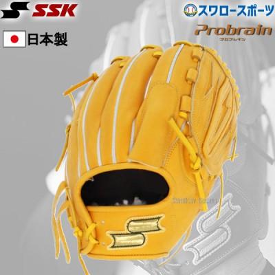 【即日出荷】 送料無料 SSK エスエスケイ プロブレイン 野球 硬式投手用 グラブ グローブ 一般 PHX80 硬式 ピッチャー