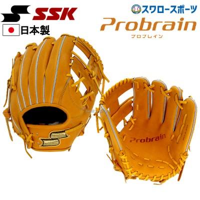 【即日出荷】 送料無料 SSK エスエスケイ プロブレイン 野球 硬式内野手用 グラブ グローブ 一般 右投用 PHX84 硬式  内野手