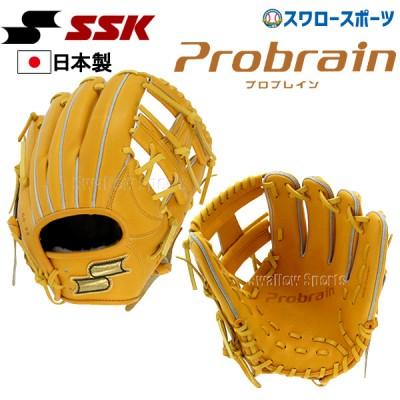 【即日出荷】 送料無料 SSK エスエスケイ  プロブレイン 野球 硬式内野手用 グラブ グローブ 一般 右投用 PHX84F 硬式 内野手