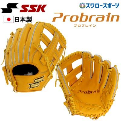 【即日出荷】 送料無料 SSK エスエスケイ  プロブレイン 野球 硬式内野手用 グラブ グローブ 一般 右投用 PHX85F 硬式 内野手