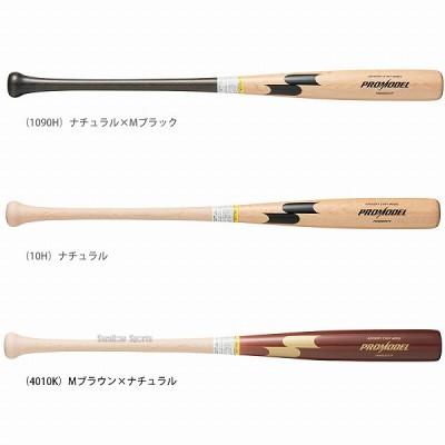 【即日出荷】 SSK エスエスケイ 一般 軟式 木製 バット プロモデル PMNW00117F 軟式用 野球用品 スワロースポーツ