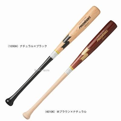 【即日出荷】 SSK エスエスケイ 少年 軟式 木製 バット プロモデル 少年用 PMNWJ0117F 軟式用 野球用品 スワロースポーツ