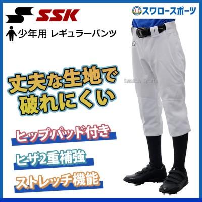 SSK エスエスケイ 少年 練習着 ユニフォームパンツ (ヒザ補強) CLUB MODEL ジュニア用 PUP003RJ