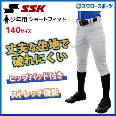 【即日出荷】 SSK エスエスケイ 少年 練習着 ショートフィットパンツ CLUB MODEL ジュニア用 PUP003SJ