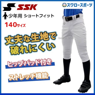 SSK エスエスケイ 少年 練習着 ショートフィットパンツ CLUB MODEL ジュニア用 PUP003SJ