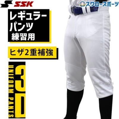 【即日出荷】 40%OFF SSK エスエスケイ 野球 ユニフォームパンツ ズボン 練習着 レギュラーパンツ ヒザ2重補強 PUP005R