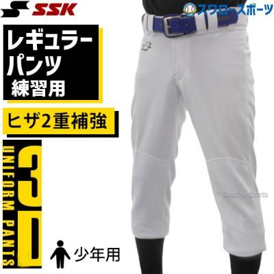 SSK エスエスケイ 野球 ユニフォームパンツ ズボン ズボン ジュニア 少年用 練習着 レギュラー パンツ ヒザ2重補強 PUP005RJ