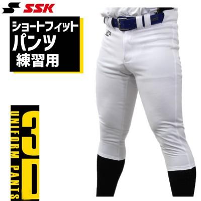 【即日出荷】 SSK エスエスケイ 野球 ユニフォームパンツ ズボン 練習着 ショートフィットパンツ PUP005S