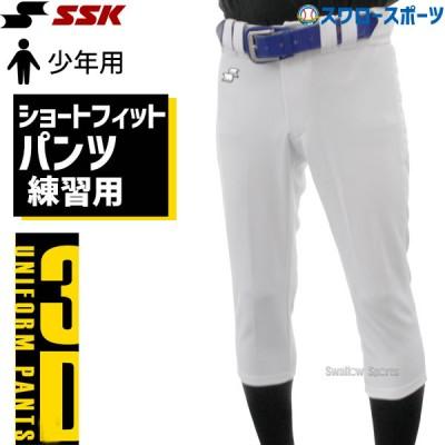 SSK エスエスケイ 野球 ユニフォームパンツ ズボン ズボン ジュニア 少年用 練習着 ショートフィット パンツ PUP005SJ