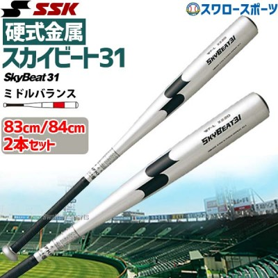 【即日出荷】 送料無料 45%OFF SSK バット スカイビート31 エスエスケイ 硬式 金属 SBB1000 シルバー×ブラック 83・84cm 2本セット 高校野球 野球部 野球用品 スワロースポーツ
