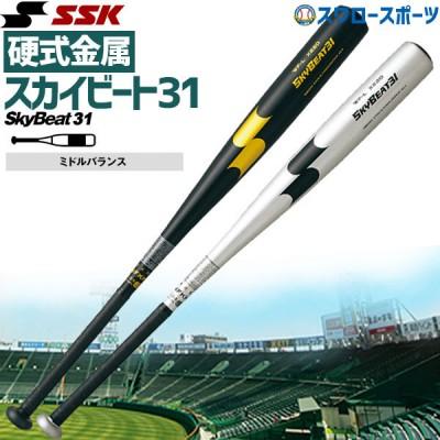 SSK エスエスケイ 硬式 金属製 バット スカイビート 31WF-L SBB1000