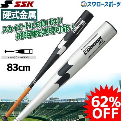 SSK エスエスケイ 硬式用 金属 バット スーパーコンドル LF SBB1001