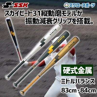 【即日出荷】 送料無料 SSK エスエスケイ 硬式バット金属 900g スカイビート 31K WF-L SBB1002 硬式 金属製 硬式金属バット